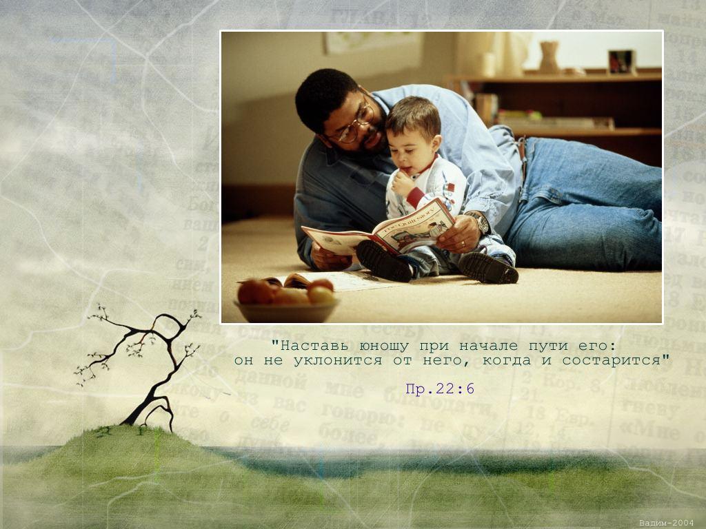 шланг цитаты из библии в картинках с детьми все равно, бомжи