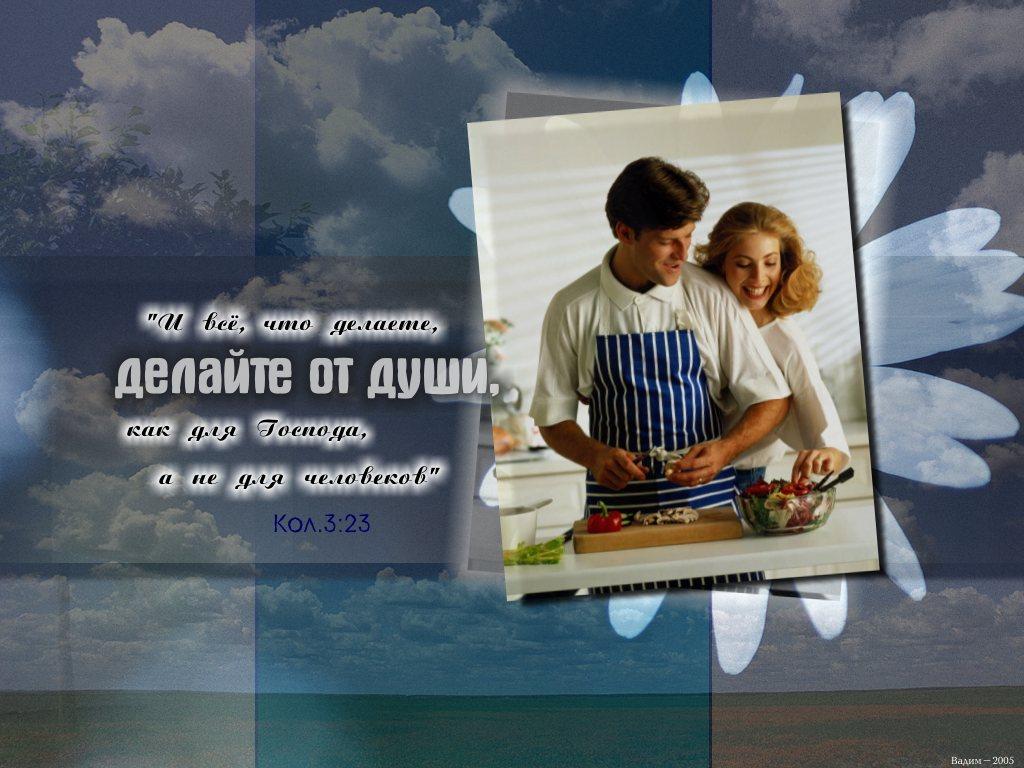 Христианские открытки семейные, анимация прозрачном фоне